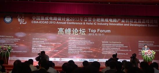 中国半导体行业协会集成电路设