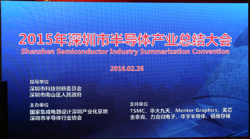 由国家集成电路设计深圳产业化基地联合深圳市半导体