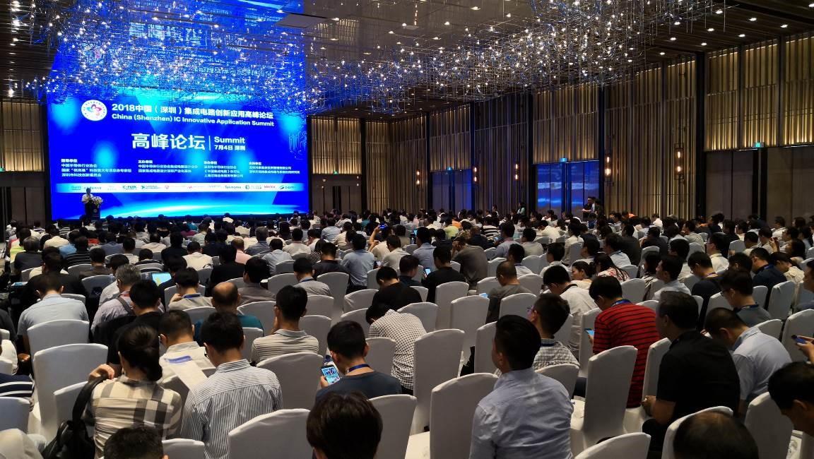 2018中国(深圳)集成电路创新应用高峰论坛在深圳成功召开